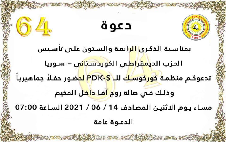 The Kurdistan Democratic Party - Syria calls for participation in the commemoration of its birthday in Kawergosik camp